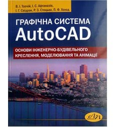 Графічна система AutoCAD. Основи інженерно-будівельного креслення, моделювання та анімації