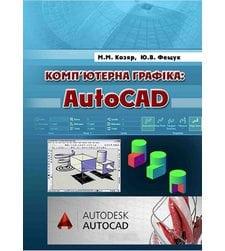 Комп'ютерна графіка: AUTOCAD