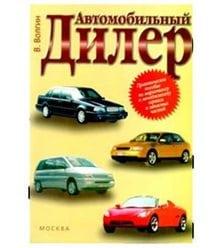 Автомобильный дилер: практическое пособие по маркетингу и менеджменту сервиса и запча..