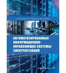 Автоматизированные информационно-управляющие системы электростанций