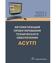Автоматизация проектирования технического обеспечения АСУТП
