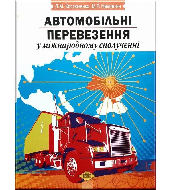 Автомобільні перевезення у міжнародному сполученні