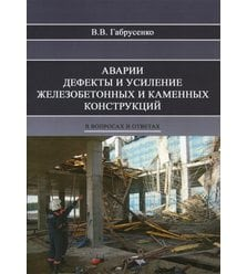 Аварии, дефекты и усиление железобетонных и каменных конструкций в вопросах и ответах