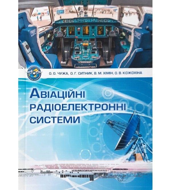 Авіаційні радіоелектронні системи
