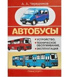 Автобусы: устройство, т/о, эксплуатация (Икарус 260,280, ЛиАЗ 5256, ПАЗ 3205, Газель)