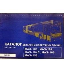 Автобусы МАЗ-103, -104, -105. Каталог деталей