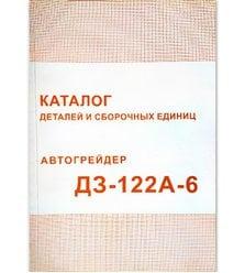 Автогрейдер ДЗ-122А-6 Каталог деталей