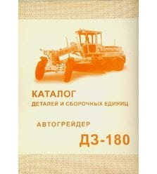 Автогрейдер ДЗ-180 Каталог деталей