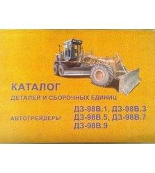 Автогрейдеры ДЗ-98В.1, -98В.9 Каталог деталей
