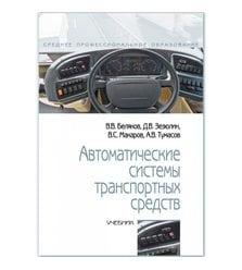 Автоматические системы транспортных средств
