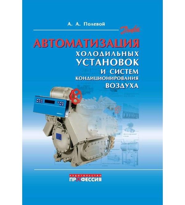 Автоматизация холодильных установок и систем кондиционирования воздуха
