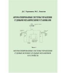 Автоматизированные системы управления судовых вспомогательных механизмов и устройств