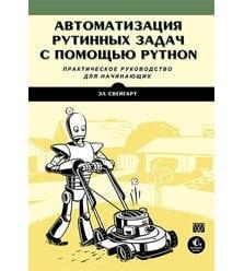 Автоматизация рутинных задач с помощью Python: практическое руководство для начинающи..