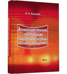 Автоматизация управления трубопроводными транспортными системами металлургических предприятий