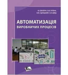Автоматизація виробничих процесів