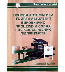 Основи автоматики та автоматизація виробничих процесів лісових і деревообробних підприємств