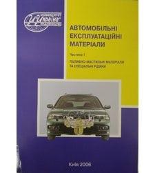 Автомобільні експлуатаційні матеріали. Паливно-мастильні матеріали та спеціальні рідини