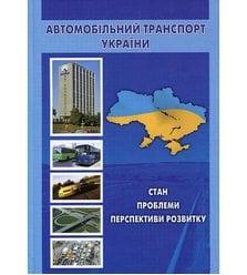 Автомобільний транспорт України: стан, проблеми, перспективи розвитку
