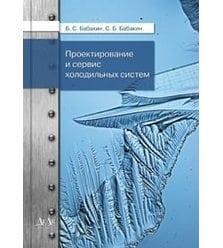 Проектирование и сервис холодильных систем