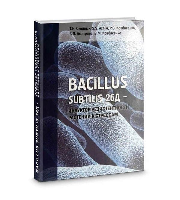 Bacillus subtilis 26Д - индуктор резистентности растений к стрессам