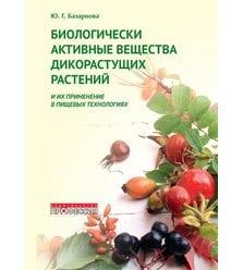 Биологически активные вещества дикорастущих растений и их применение в пищевых технол..