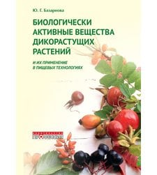 Биологически активные вещества дикорастущих растений и их применение в пищевых технологиях