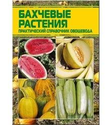 Бахчевые растения