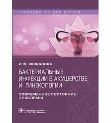 Бактериальные инфекции в акушерстве и гинекологии. Современное состояние проблемы : р..