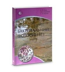 Бактеріальний фотосинтез