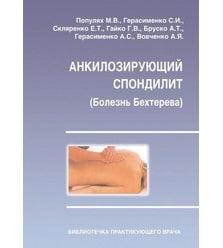 Анкилозирующий спондилит (болезнь Бехтерева)