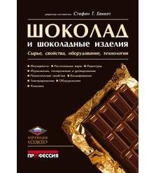 Шоколад и шоколадные изделия. Сырье, свойства, оборудование, технологии