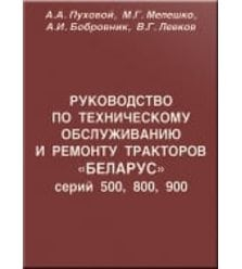 Руководство по техническому обслуживанию и ремонту тракторов «БЕЛАРУС» серий 500, 800..