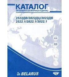 Трактор Беларус -2522, -2822, -3022. Каталог деталей