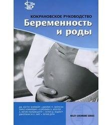 Кокрановское руководство: Беременность и роды