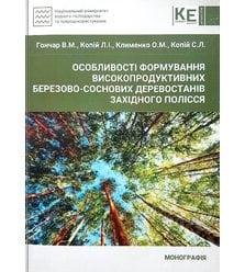 Особливості формування високопродуктивних березово-соснових деревостанів Західного По..