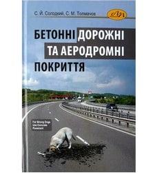 Бетонні дорожні та аеродромні покриття