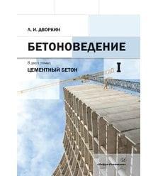 Бетоноведение. Том 1. Цементный бетон