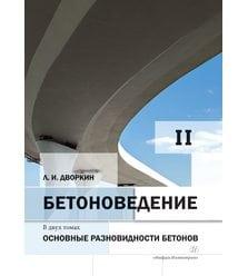 Бетоноведение. Том 2. Основные разновидности бетонов
