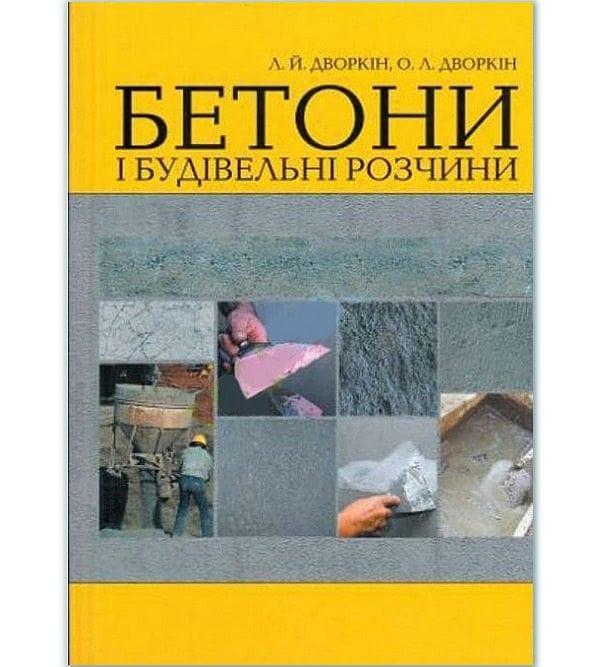 Бетони і будівельні розчини