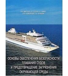 Основы обеспечения безопасности плавания судов и предотвращение загрязнения окружающе..