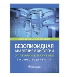 Безопиоидная аналгезия в хирургии : от теории к практике