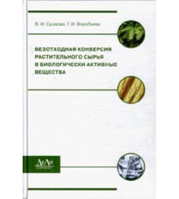 Безотходная конверсия растительного сырья в биологически активные вещества