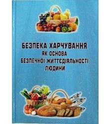 Безпека харчування як основа безпечної життєдіяльності людини