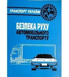 Безпека руху автомобільного транспорту