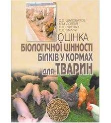 Оцінка біологічної цінності білків у кормах для тварин