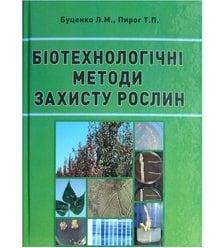 Біотехнологічні методи захисту рослин