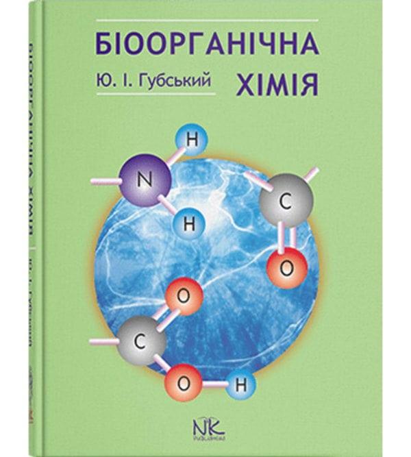 Біоорганічна хімія