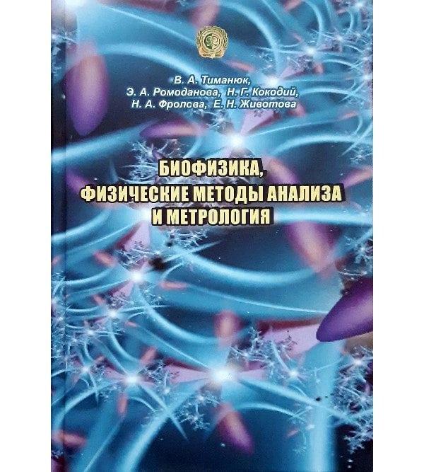 Биофизика, физические методы анализа и метрология