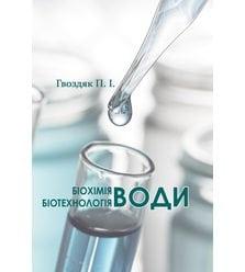 Біохімія та біотехнологія води