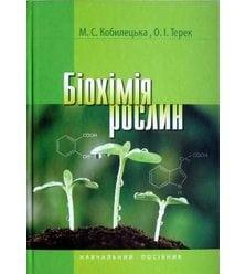 Біохімія рослин